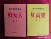 莫言文集:卷1红高粱.卷4鲜女人(2本合售)1995年一版一印