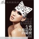 专业化妆造型的秘密 刘海峰 编著 人民邮电出版社