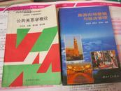 旅游市场营销与饭店管理
