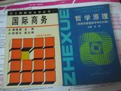 上海财经大学丛书:国际商务