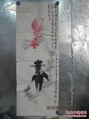 中国美术家协会会员,江西美术家协会理事 吴子南 国画一幅金鱼