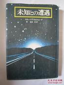 日文原版书:未知 遭遇