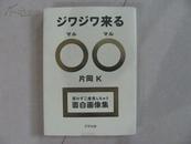 日文书2  面白画像集