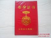 荣誉证书:国营锦山机械厂