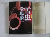 日文书24 雪虫