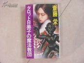 日文书13 斋藤