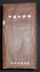中华大字典(1958年一版一印)