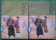 宝剑金钗(上下册) 王度庐著1987年吉林文史出版社出版32开本614页221千字8品相(编号3)
