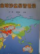 全球沙尘暴警世录