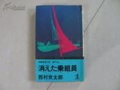 日文书26 消元