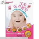 正版 宝贝,该点餐啦 : 1-3岁幼儿分阶膳食营养书