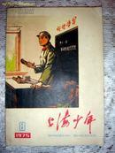 上海少年【1974年第6期,1975年第8期两册合售】