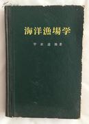 海洋渔场学6(水产学全集)(昭和35年发行)【稀缺本】