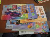 95年创刊号 幼儿智力开发画报  (总1--6期合售)