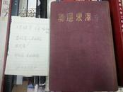 毛泽东选集(哈初,1948-5,品相好!包邮!)
