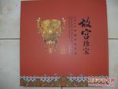 2012年中国印花税票年册---故宫珍宝
