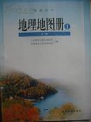 高中地理地图册共5本.高中地理地图册2004-2007年第1版.高中地理课本