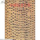 中国法书全集(全套18卷)