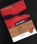 西南政法大学学子学术文库20 依法治教的探索 【075】