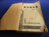 无线电数学(无线电学习丛书 技术经验交流  全三册合售)