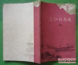 火红的战旗 浩然散文集1975年北京人民出版社出版32开本118页65千字8品相(5)