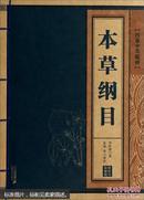 线装中华国粹:本草纲目