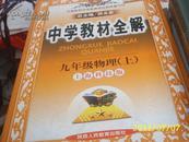 中学教材全解 九年级物理(上)上海科技版(私藏本)