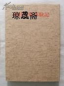 湘桂作战体验记/ 291页/1979年/ 衡阳 等
