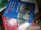 剑桥商务英语教材(共2本)