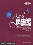 昆虫记(精华版)