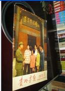 贵州画报1975年第1期  纪念遵义会议四十周年专刊  38-7