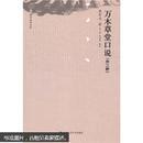 国学基本文库--万木草堂口说(外三种)