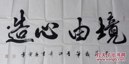 中华铁笔-书法-横幅-境由心造