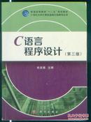 C语言程序设计(第三版)杜友福主编