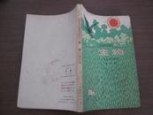 生物(全一册)1978年3月 一版一印 大量华国锋期间简化字