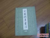 中国钢笔书法  1985年第3期