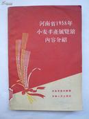 河南省1958年小麦丰产展览馆内容介绍