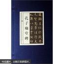 中国历代碑帖经典:孔子庙堂碑