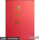 中国近现代名家画集:胡佩衡