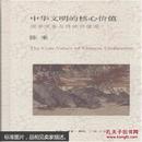 中华文明的核心价值-国学流变与传统价值观