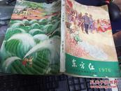 东方红:农村政治文化综合读物1976