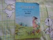 花的学校 语文二年级下册同步阅读