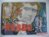 83年  连环画《柯克追匪记》1版1印