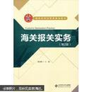 国际经济与贸易精品教材:海关报关实务(第2版)