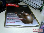 收藏界 2011年第4期   总第112期