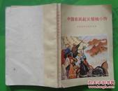 中国农民起义领袖小传1976年人民出版社出版 开封师范学院历史系编 32开本291页151千字8品相(有毛主席语录)6