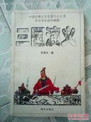 三国演义--中国古典文学名著大小人书中小学生连环画版