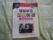 轻松学习面试英语 2001年4月 二版一印 3000册