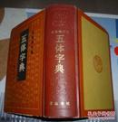 五体字典【精装版】967页