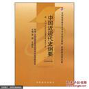中国近代史纲要:2008年版  正版现货